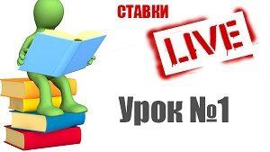 Live-ставки1