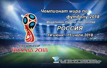 ЧМ-2018 футбол