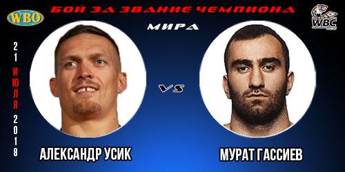Усик - Гассиев