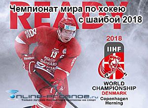 ЧМ-2018 по хоккею