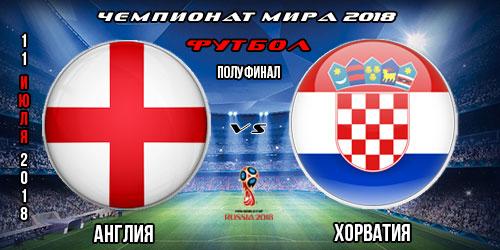 Хорватия Англия