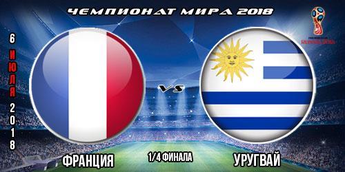 Франция - Уругвай