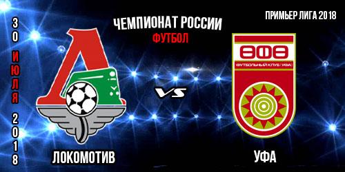 Уфа Локомотив