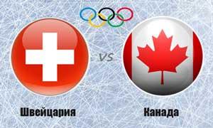 Швейцария - Канада