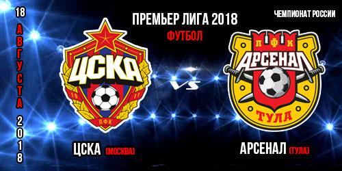 ЦСКА Арсенал Тула