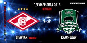 Краснодар Спартак Москва