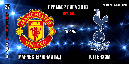 Манчестер Юнайтед Тоттенхэм
