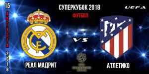 Реал Мадрид Атлетико