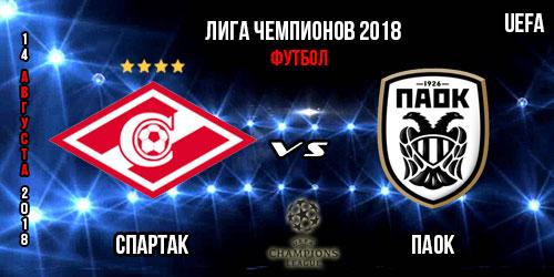 Спартак ПАОК