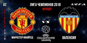 Манчестер Юнайтед Валенсия