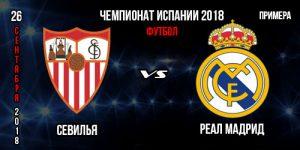 Севилья Реал Мадрид
