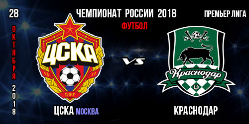 ЦСКА Краснодар