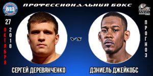 Деревянченко Джейкобс