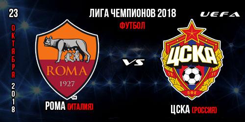 Рома ЦСКА
