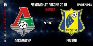 Локомотив Ростов