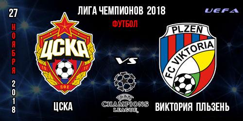 ЦСКА Виктория Пльзень