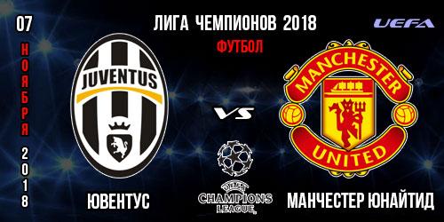 Ювентус Манчестер Юнайтед
