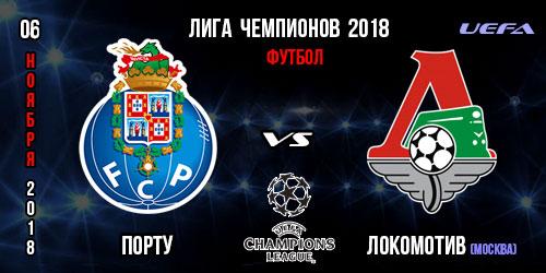 Порту Локомотив