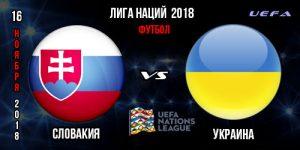 Словакия Украина