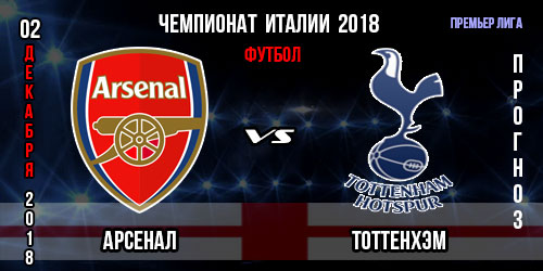 Арсенал Тоттенхэм