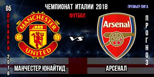 Манчестер Юнайтед Арсенал