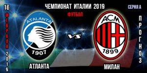 Аталанта – Милан