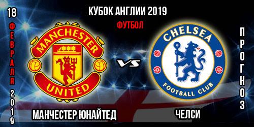 Челси Манчестер Юнайтед