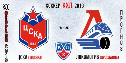 ЦСКА Локомотив
