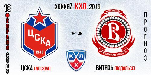 ЦСКА Витязь