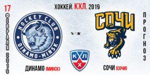 Динамо Минск Сочи