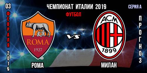 Рома Милан
