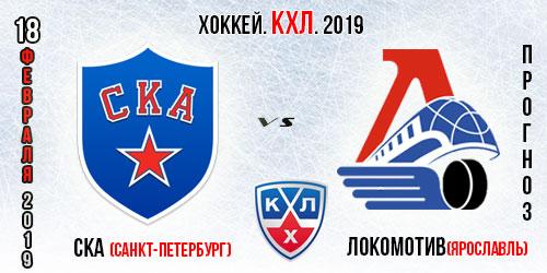 СКА Локомотив