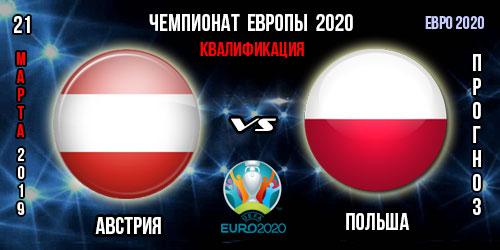 Австрия Польша