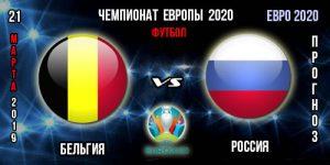 Бельгия Россия
