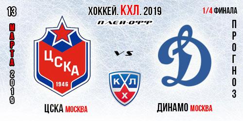 ЦСКА Динамо