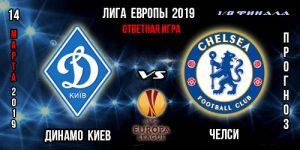 Динамо Киев Челси