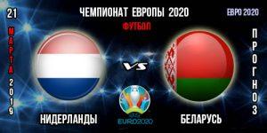Нидерланды Беларусь