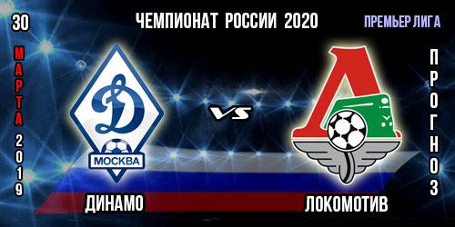Динамо Локомотив