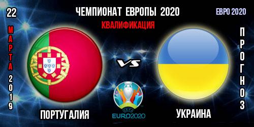 Португалия Украина