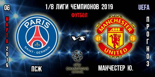 ПСЖ Манчестер Юнайтед.