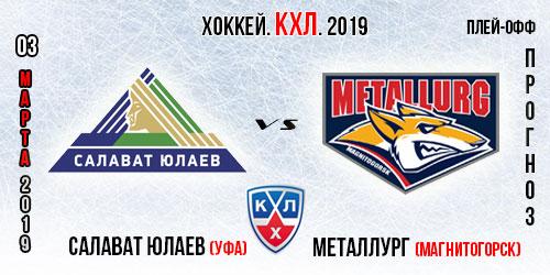 Салават Юлаев Металлург