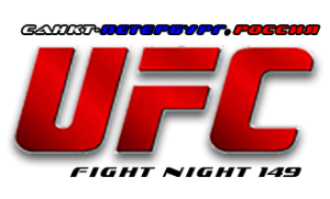 UFC в Питере