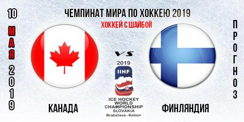 Финляндия Канада.