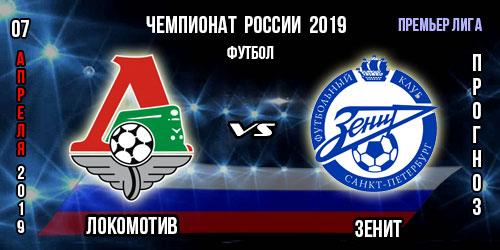 Локомотив Зенит