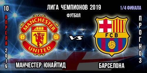 Манчестер Юнайтед Барселона.