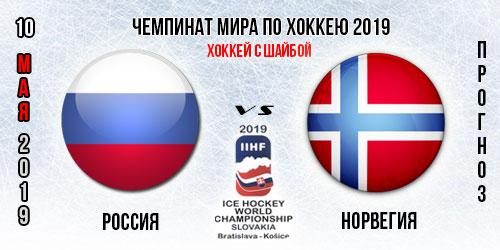 Россия Норвегия