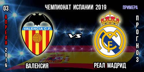 Валенсия Реал Мадрид