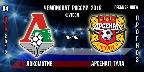 Арсенал Локомотив