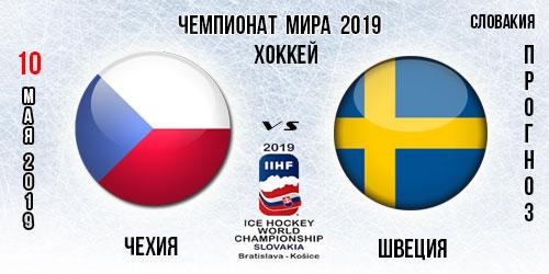 Чехия Швеция