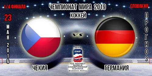 Прогноз чехия германия хоккей [PUNIQRANDLINE-(au-dating-names.txt) 22